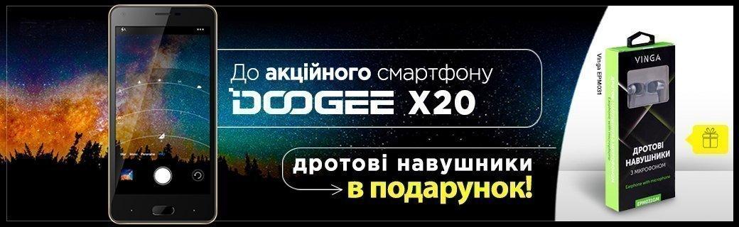 Акція! До смартфонів Doogee X20 - навушники Vinga у подарунок!
