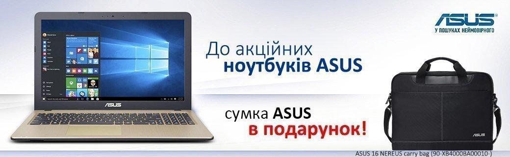 До акційних ноутбуків ASUS - сумка в подарунок!