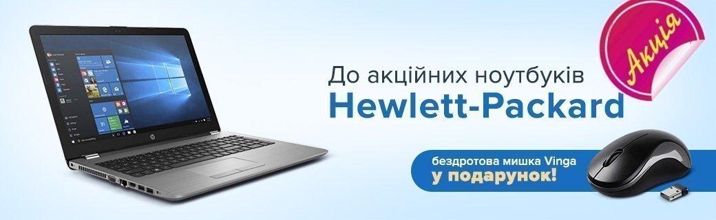 До акційних ноутбуків HP бездротова мишка Vinga у подарунок
