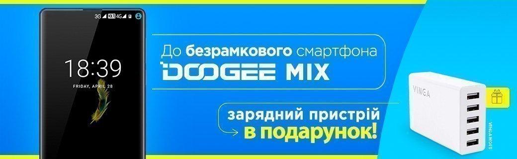 До смартфонів DOOGEE MIX даруємо зарядний пристрій Vinga!