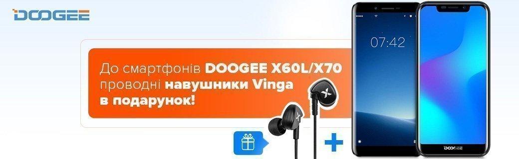 Навушники Vinga у подарунок при покупці смартфонів Doogee X60L та X70!
