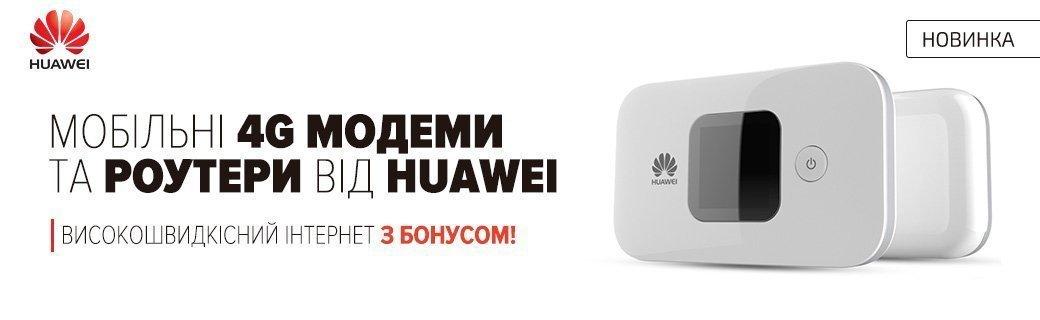 Нові мобільні 4G модеми та роутери Huawei