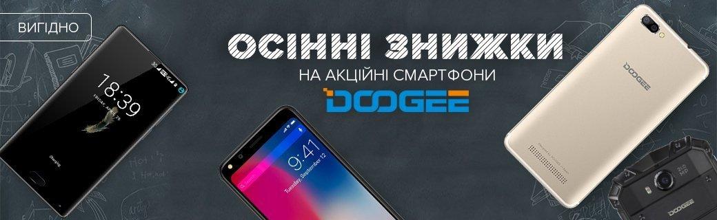 Осінння знижка на акційні смартфони Doogee