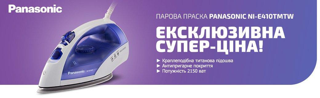 Парова праска Panasonic NI-E410 за суперціною!