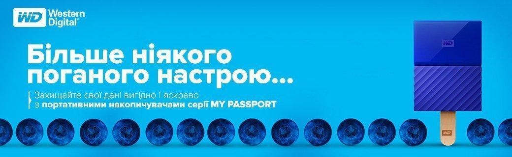 Портативні накопичувачі WD My Passport за яскравою ціною!