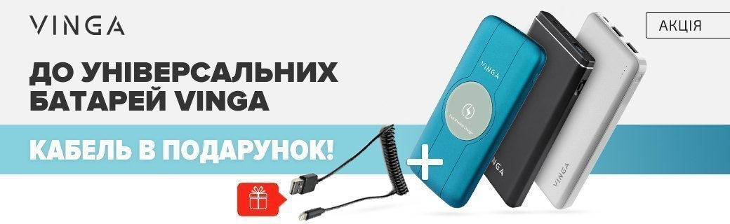 Придбайте універсальну батарю VINGA та отримайте кабель у подарунок!