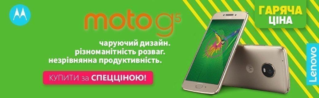 Смартфони Motorola Moto G5 за спеціальною ціною!
